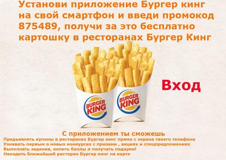 Картошка бесплатно в приложении Бургер кинг