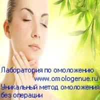 Лаборатория по омоложению www.omologenue.ru уникальный метод омоложения без операции