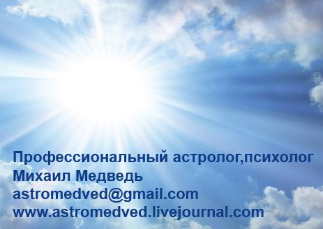 Профессиональный астролог,психолог Михаил Медведь astromedved@gmail.com http://astromedved.livejournal.com